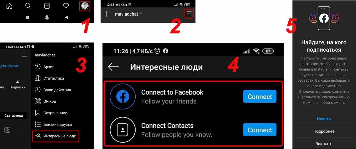 Останется разрешить Инстаграму доступ к телефонной книге