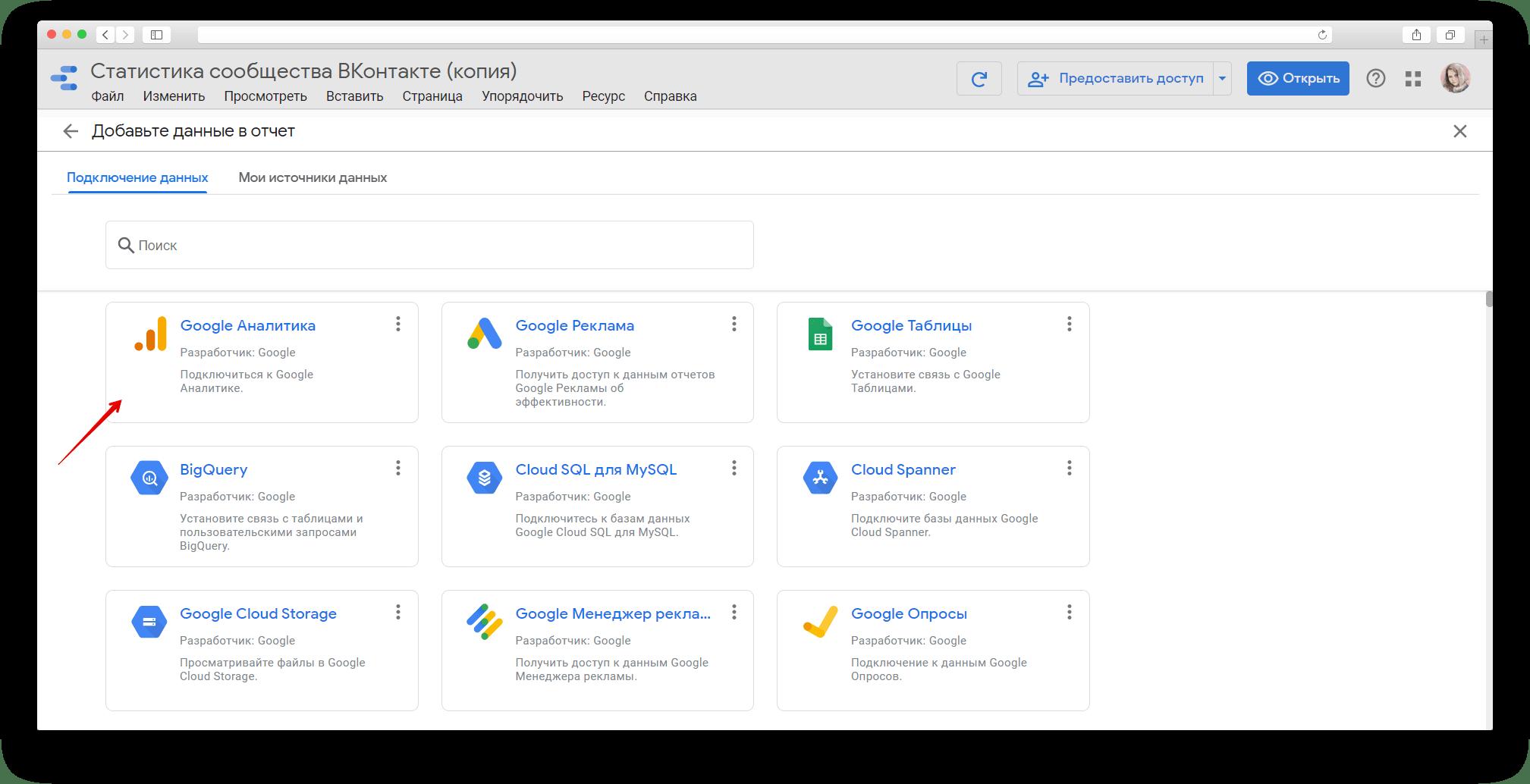 В отличие от соцсетей коннектор для подключения Google Analytics бесплатный