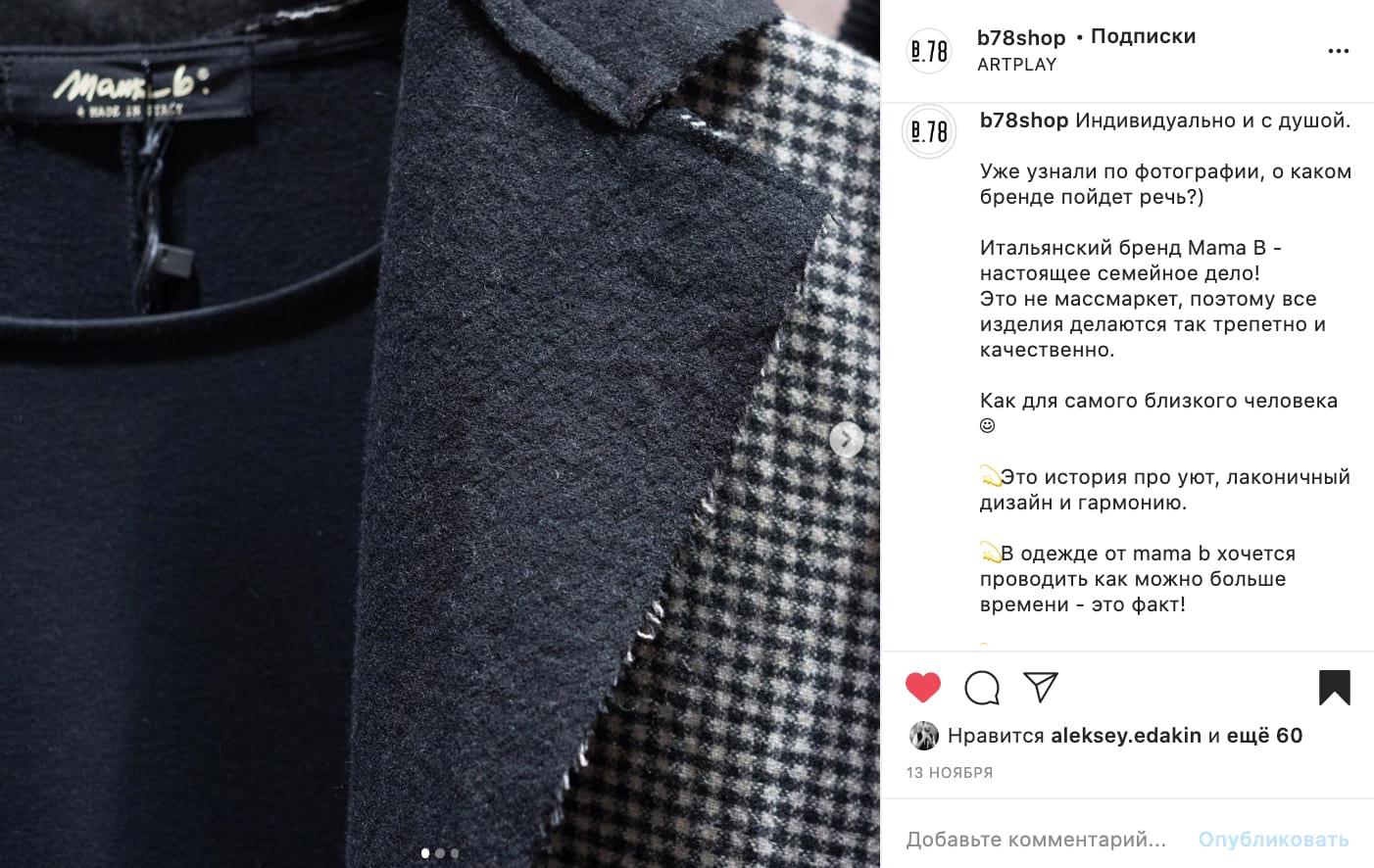 Магазин одежды рассказывает о представленном у них бренде