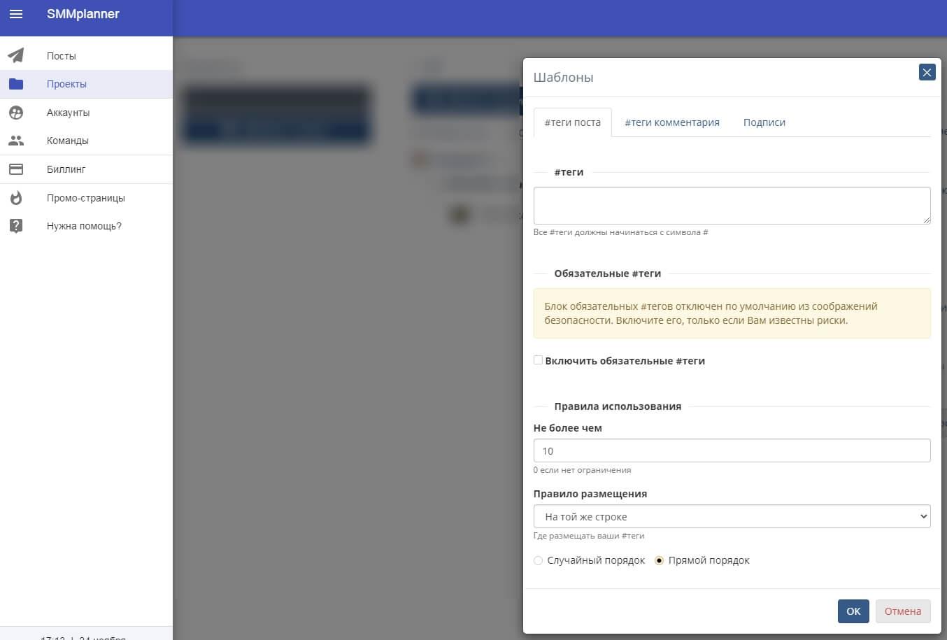 Чтобы ставить хэштеги автоматически, зайдите в SMMplanner и настройте шаблоны обязательных тегов для публикации Это значительно удобнее, чем вводить в Инстаграме их вручную