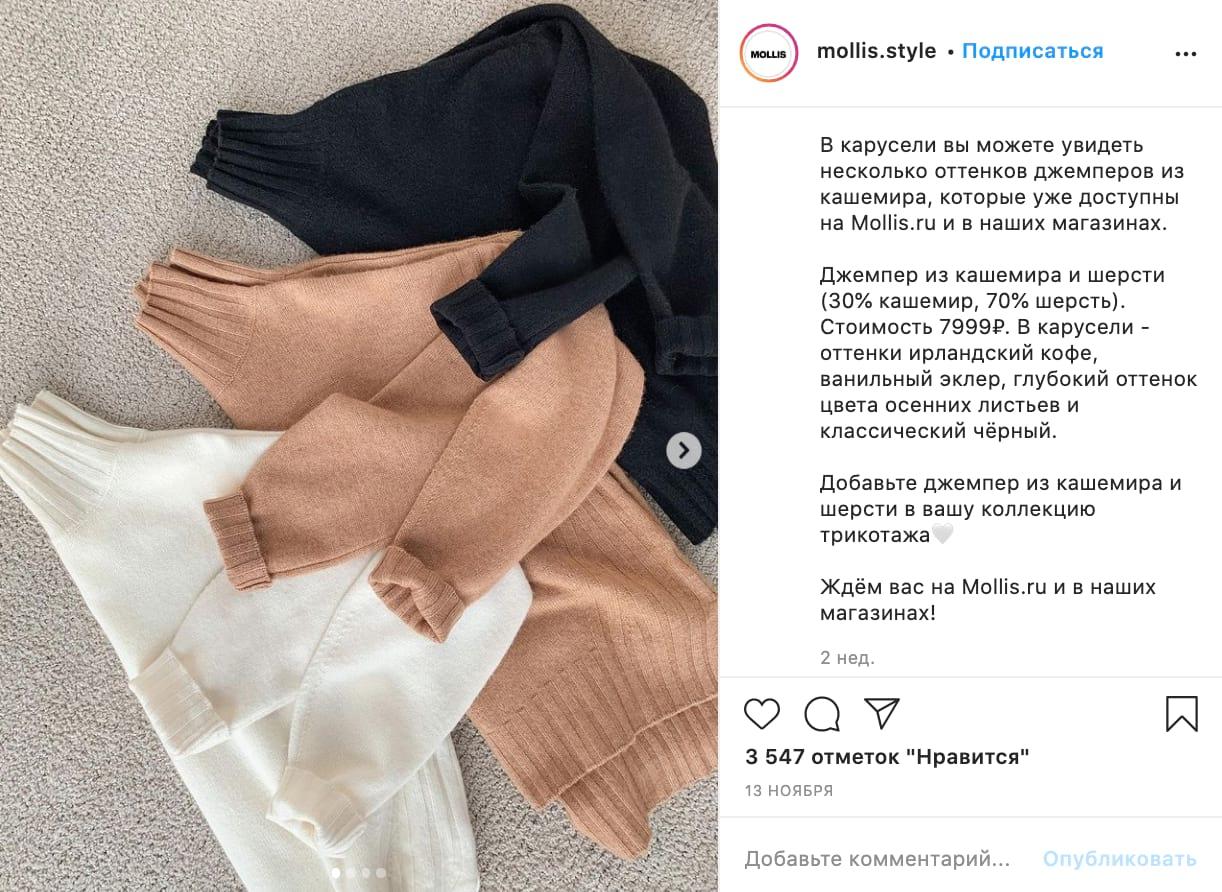Карусель из предметов одежды с описанием доступных цветов