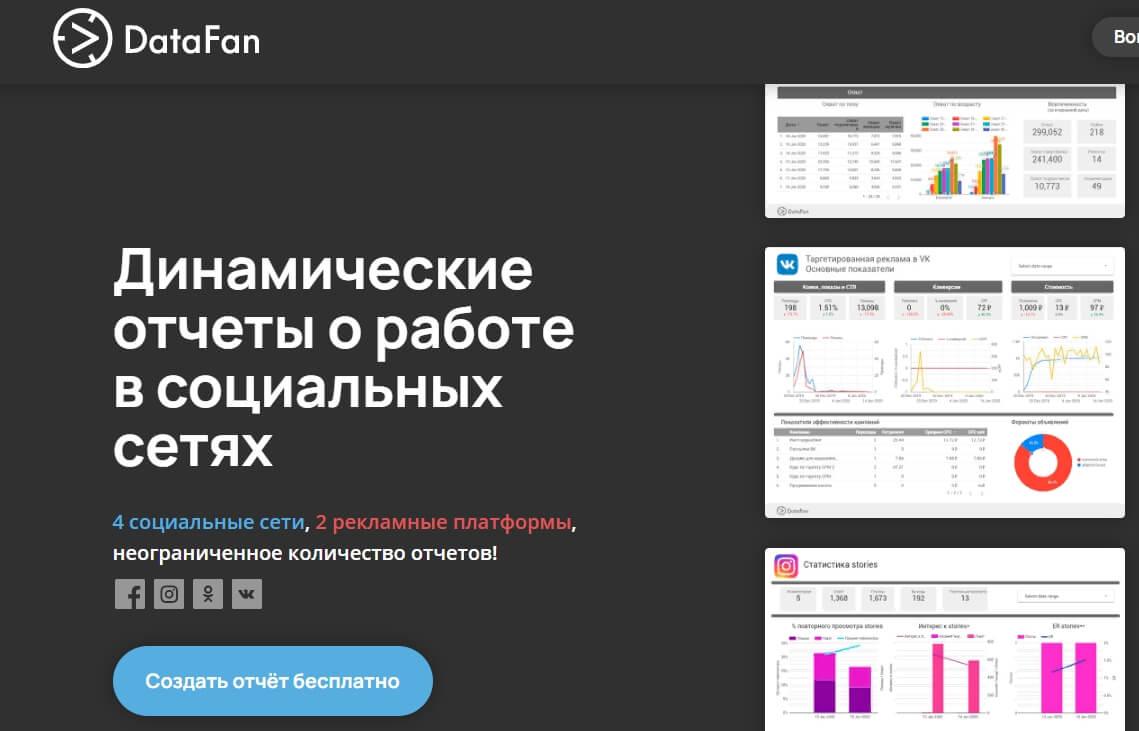 С помощью DataFan вы можете собирать статистику социальных сетей и рекламных кабинетов и экспортировать в форматах: MS Power BI, Google Data Studio или MS Excel