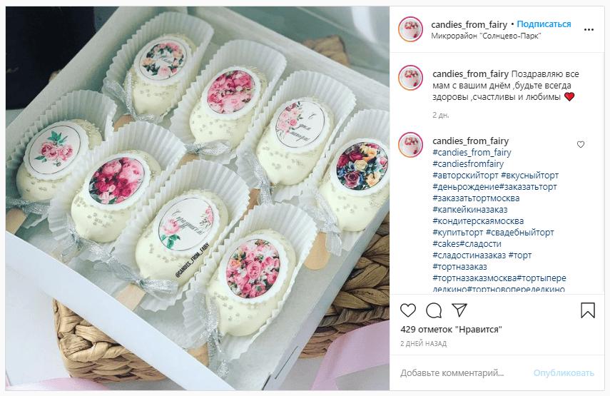 Набор пирожных с цветами и поздравлениями может стать хорошим подарком или дополнением к нему. Ссылка на пост