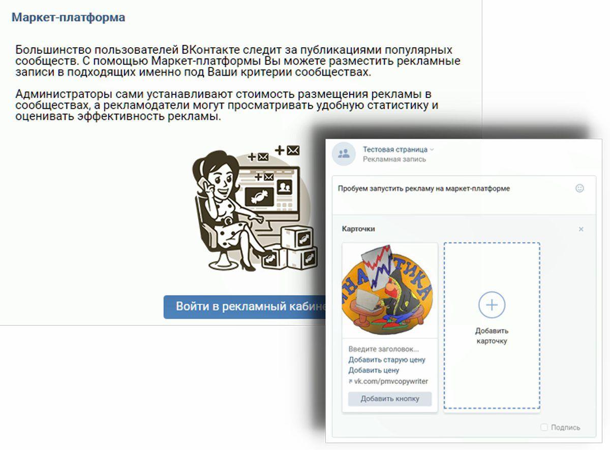 Рекламные посевы в сообществах ВКонтакте