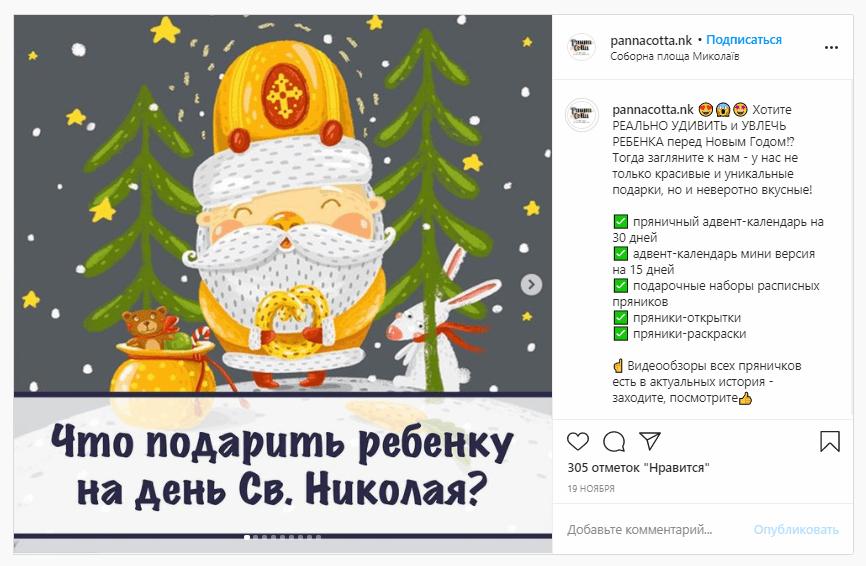 Идеи подарков в Инстаграм аккаунте кондитерской. Ссылка на пост