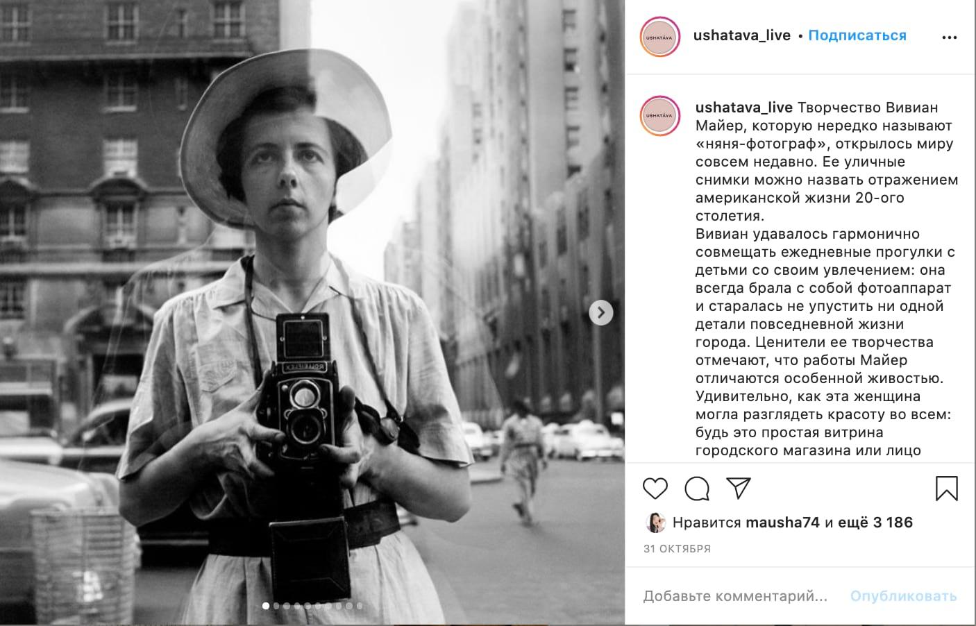 Рассказ про фотографа и снимки в карусели в аккаунте бренда