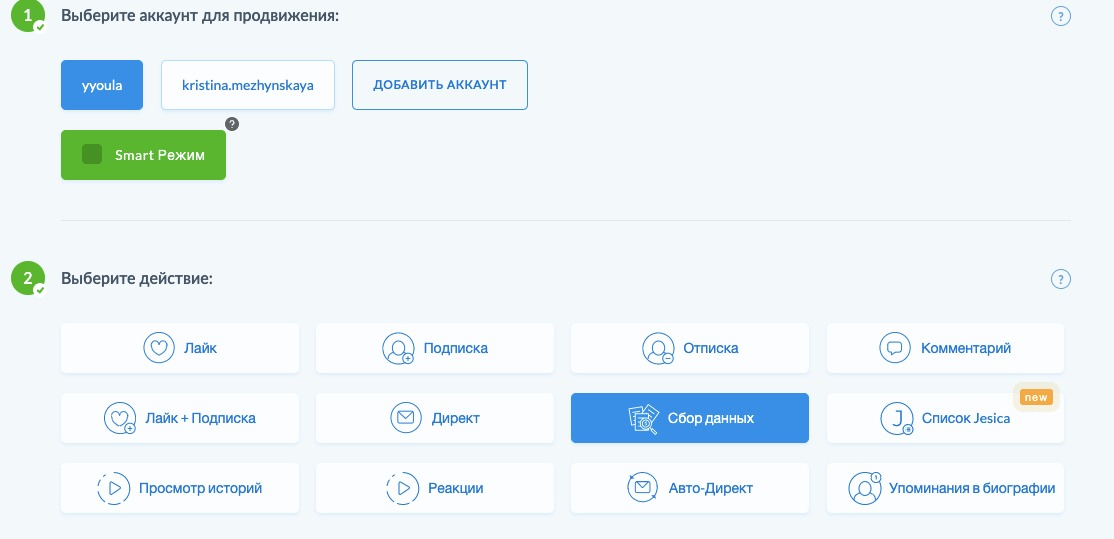 Удаляем неактивных подписчиков с помощью автоматизированных сервисов