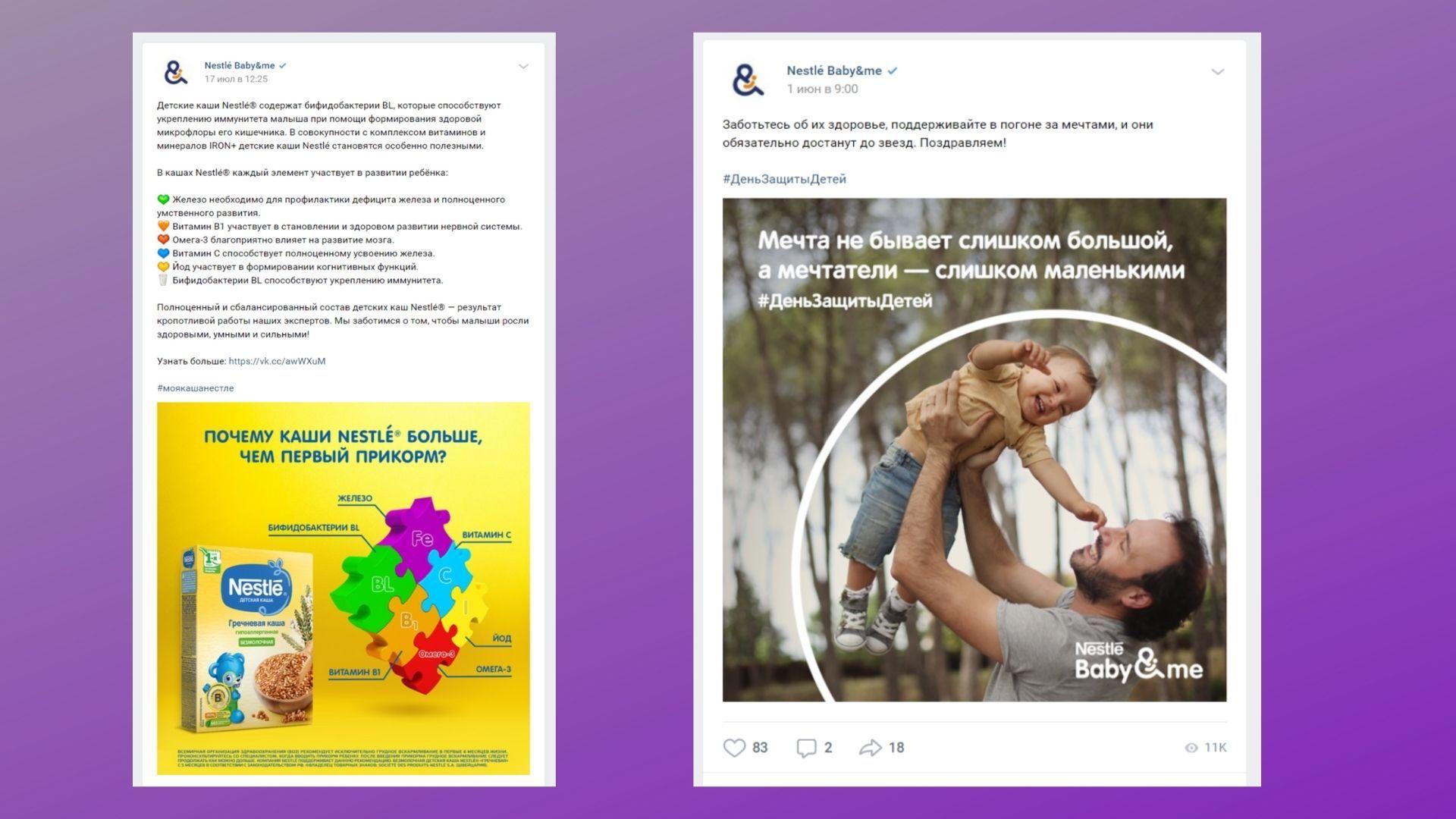 Примеры постов Nestle в ВКонтакте