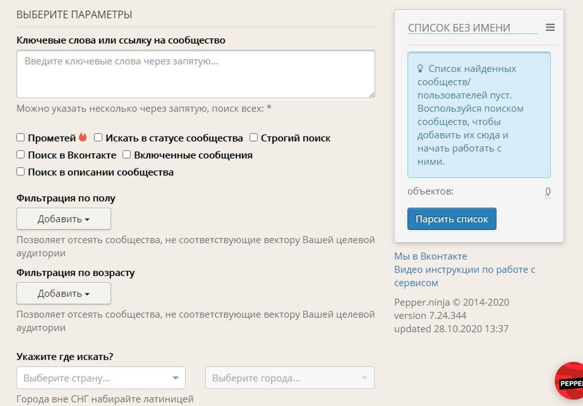 Реклама в сообществах ВКонтакте