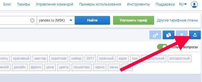 Нажмите на кнопку «Пакетный экспорт», установите фильтр «без топонимов», выберите формат для экспорта и введите список ключевых фраз до 200 штук по тематике