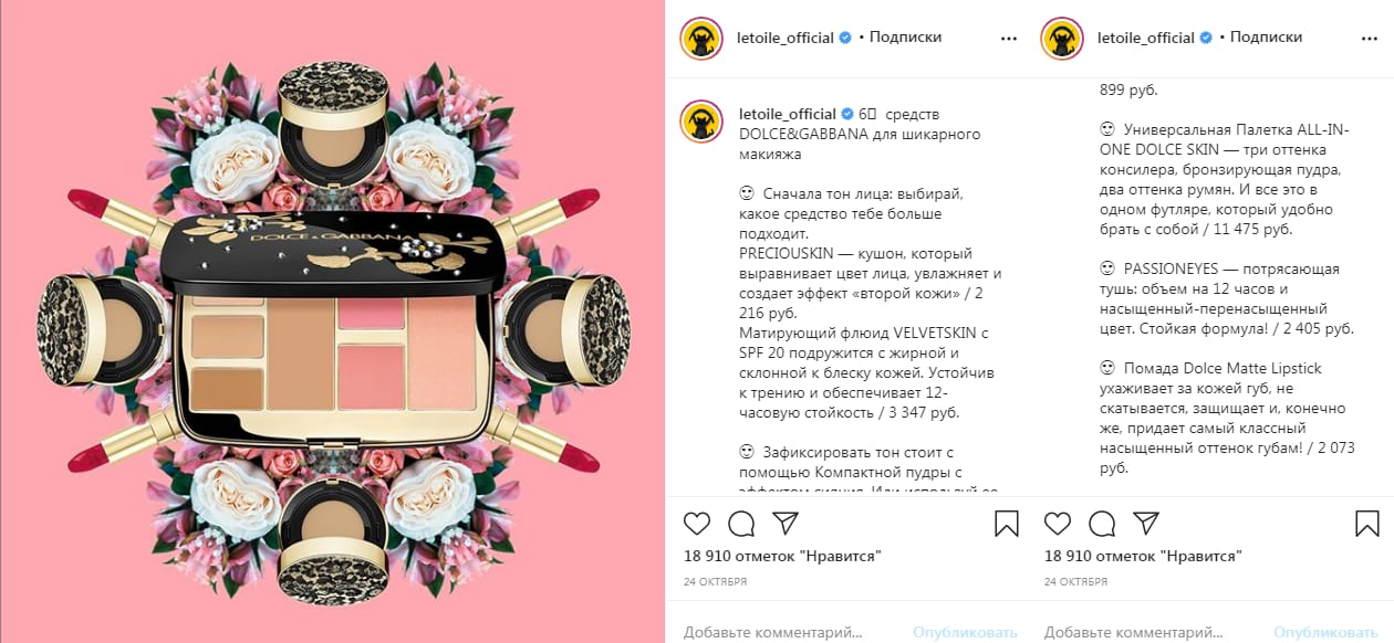 Тот же L'etoile рассказывает, как делать макияж, и вперемешку с пошаговым гайдом информирует о продуктах бренда