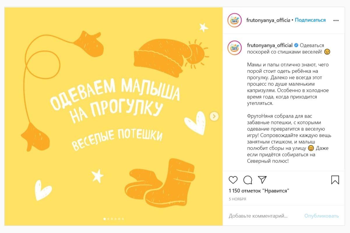 Пример полезного контента в Instagram ФрутоНяни