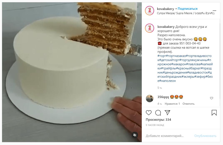 Пример ролика с демонстрацией торта в разрезе