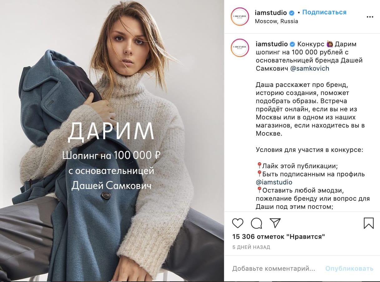 Совместный конкурс магазина одежды и основателя бренда