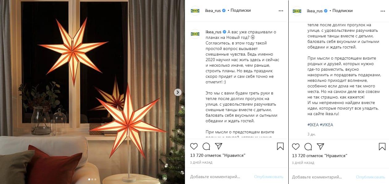 У ИКЕА сформировавшаяся репутация магазина товаров для уюта в доме