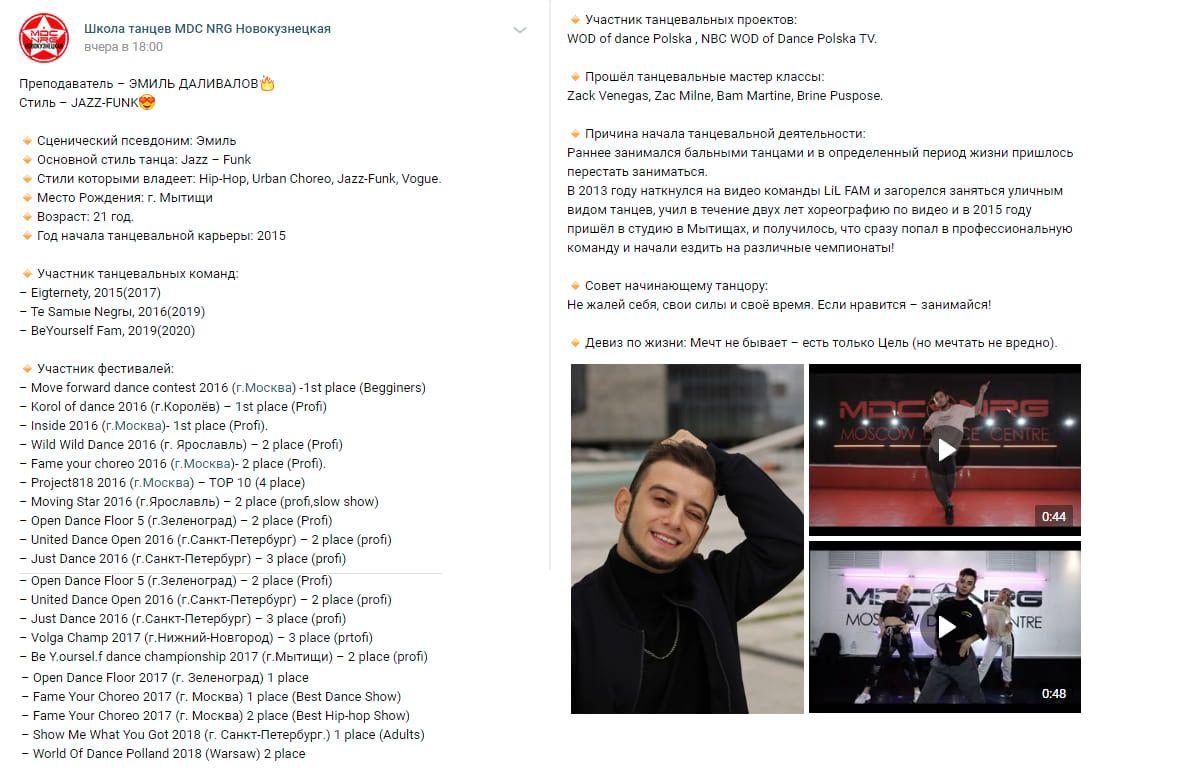 Всё идеально: информация подробная, текст структурирован (а значит, его удобно читать) есть и фото тренера, и видео с его танцем.