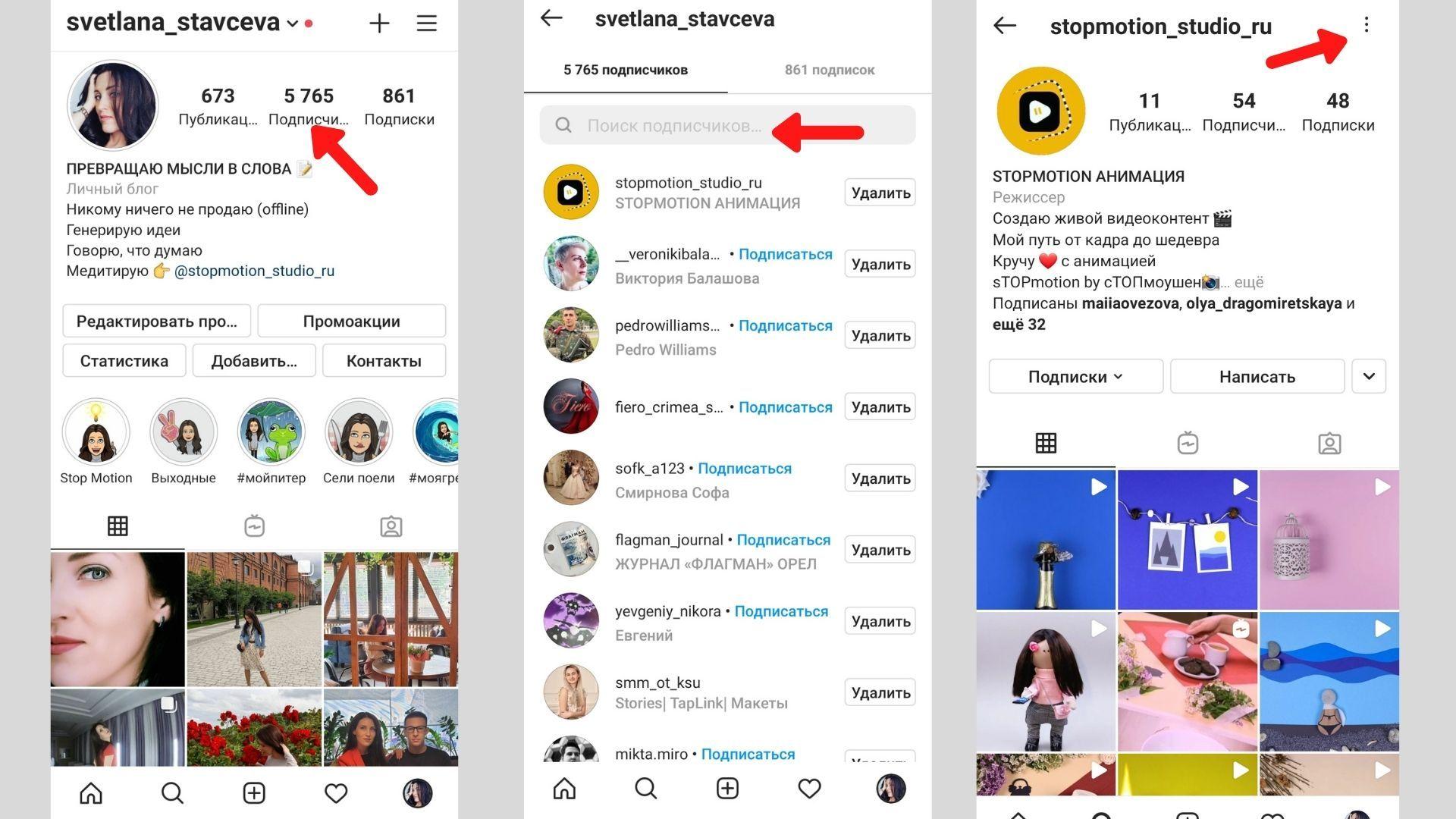 Как найти профиль для блокировки в Инстаграме