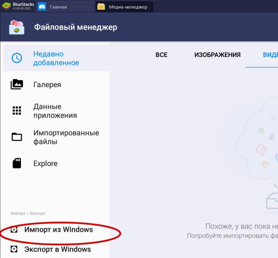 Нажмите «Импорт из Windows» и выберите нужные видео