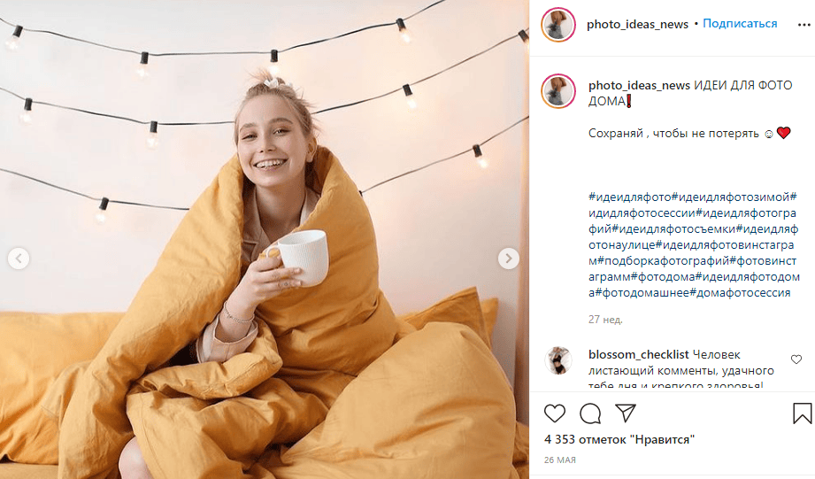 Что может быть уютнее, чем завернуться в одеяло? Только гирлянда и какао в кружке