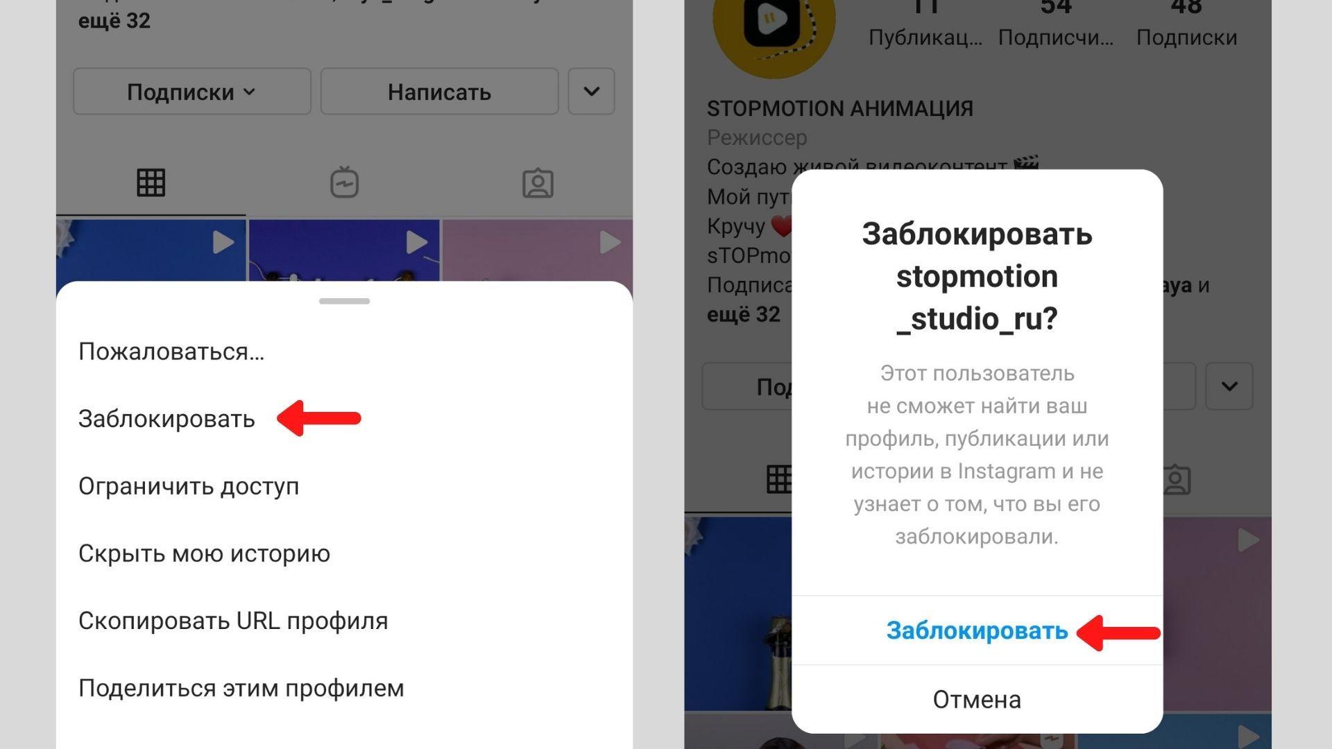 Как заблокировать человека в Инстаграм