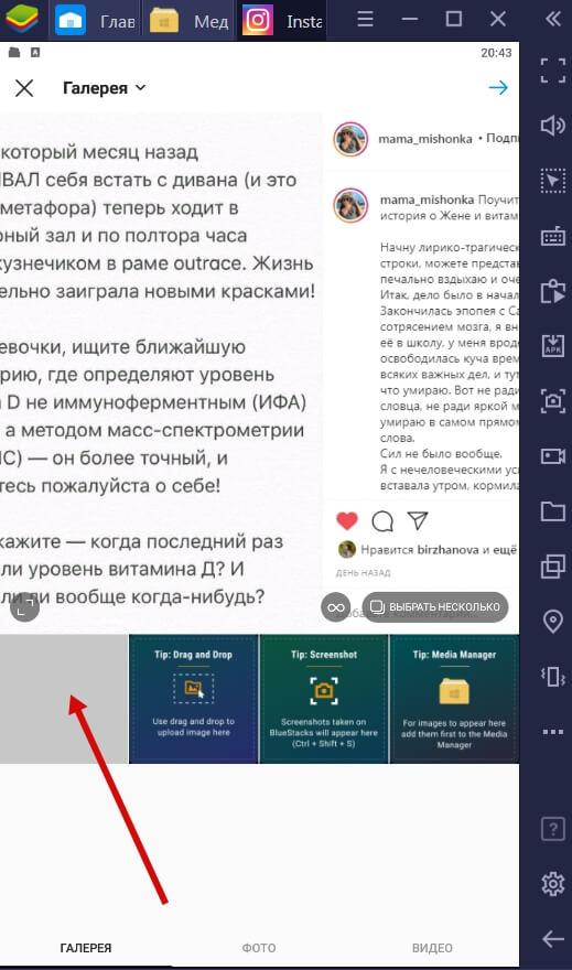 Теперь заходите в эмуляторе в Инстаграм и загружайте фото так же, как вы сделали бы это на телефоне: плюсик внизу в центре экрана, и в Галерее уже будут необходимые фото