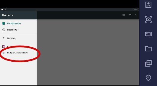 Нажмите Выбрать из Windows, и отметьте нужные фото на вашем компьютере