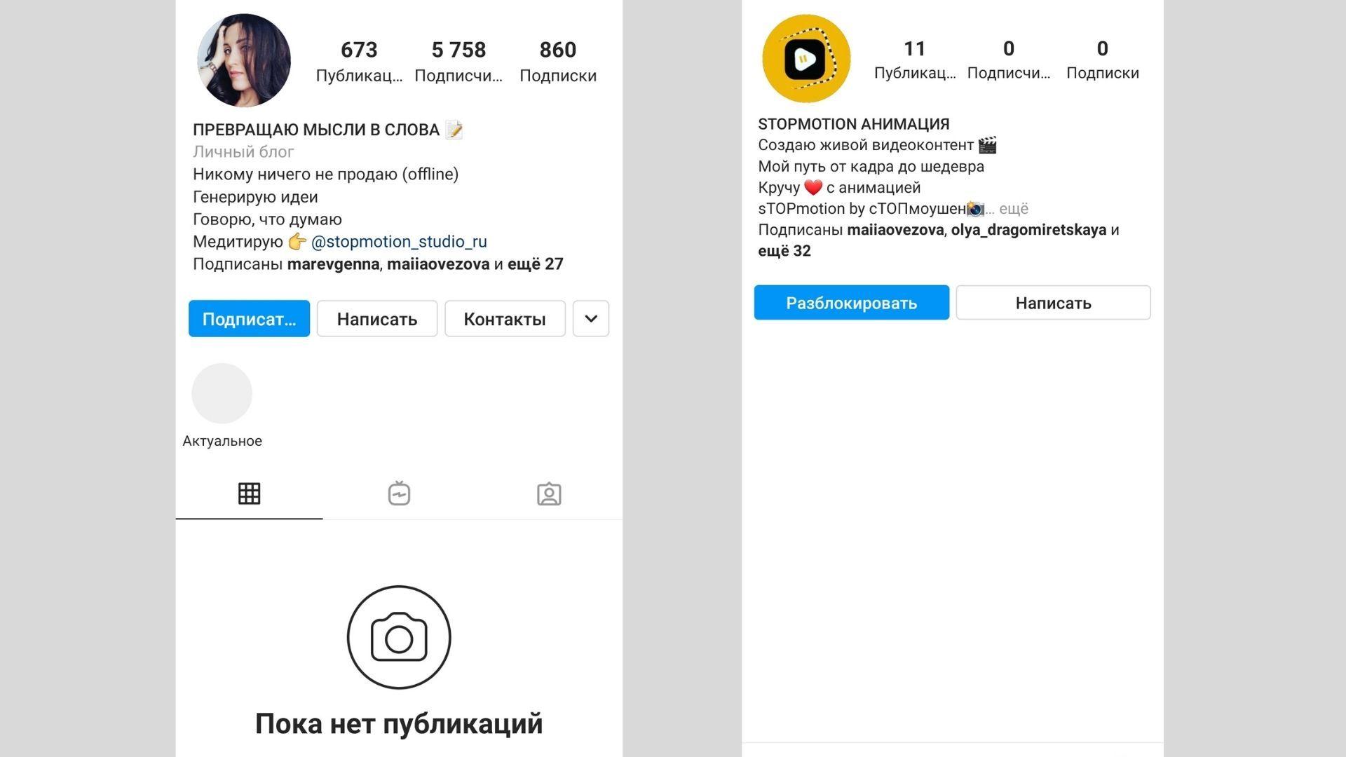 Что видит заблокированный профиль в Инстаграме