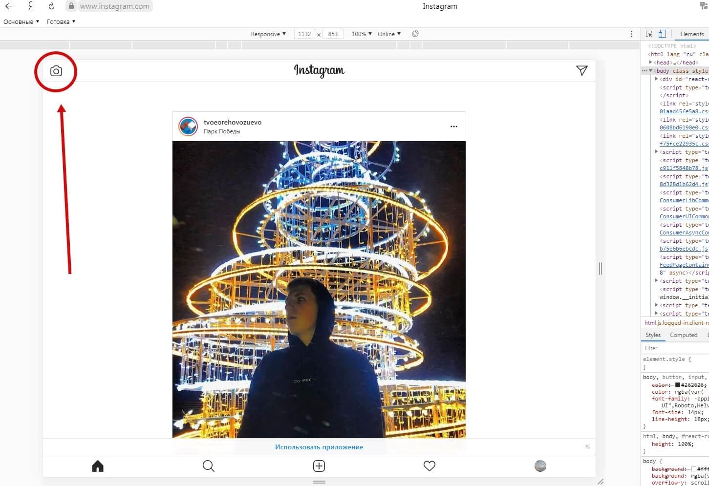 Вид открытого профиля Инстаграм изменится, станет похож на то, как соцсеть выглядит в смартфоне. Если сразу возможности добавить Историю вы не найдете, нажмите на значок фотоаппарата в левом верхнем углу
