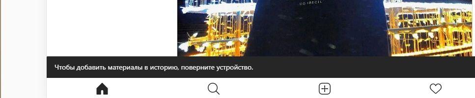 Скорее всего, вы увидите следующую надпись, появившуюся внизу экрана, с просьбой повернуть устройство. Не спешите вертеть монитор, вам достаточно лишь изменить размер окна браузера