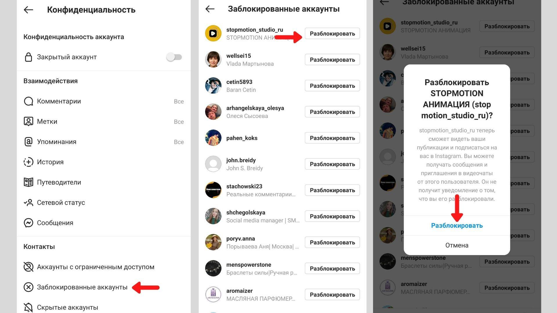 Как разблокировать аккаунт в Инстаграм
