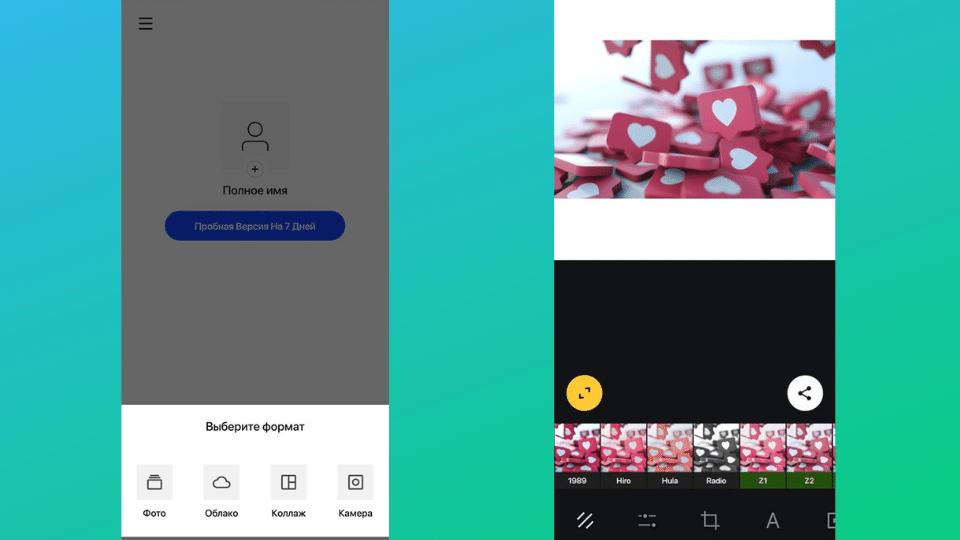 Несколько форматов, в которых можно работать. Есть самый нужный функционал — обрезать края, добавить фильтры, текст и настройки