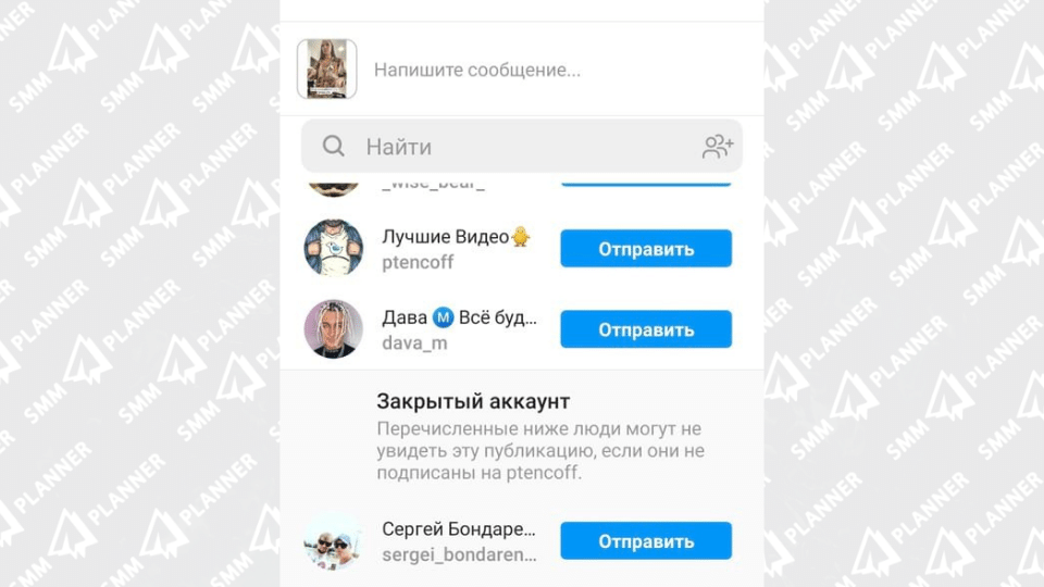 Как понять, что профиль приватный — появится сообщение при попытке отправить сообщение пользователю
