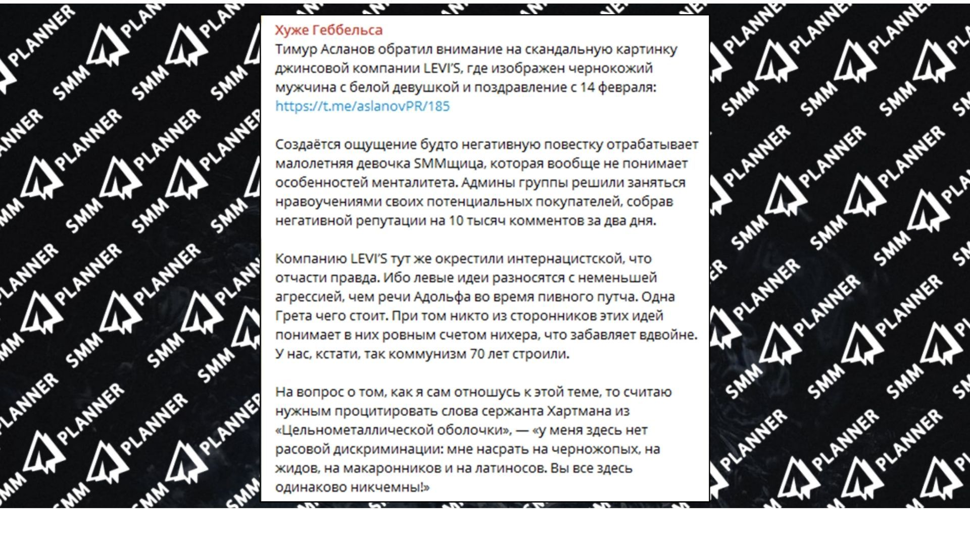 Рекламный пост о канале
