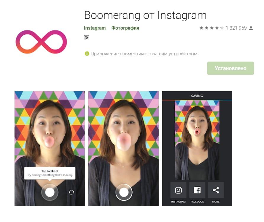 Приложение Boomerang