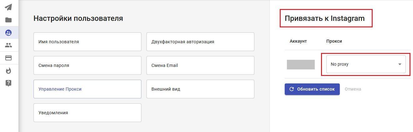 Выберите аккаунт и один из ваших прокси в выпадающем списке