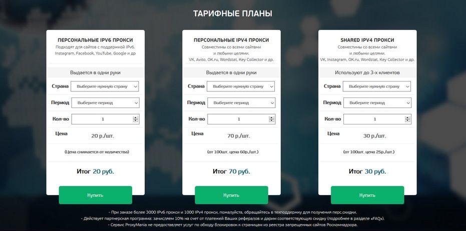 Месяц подходящего прокси для Инстаграм Proxy Mania обойдется примерно в 70 рублей