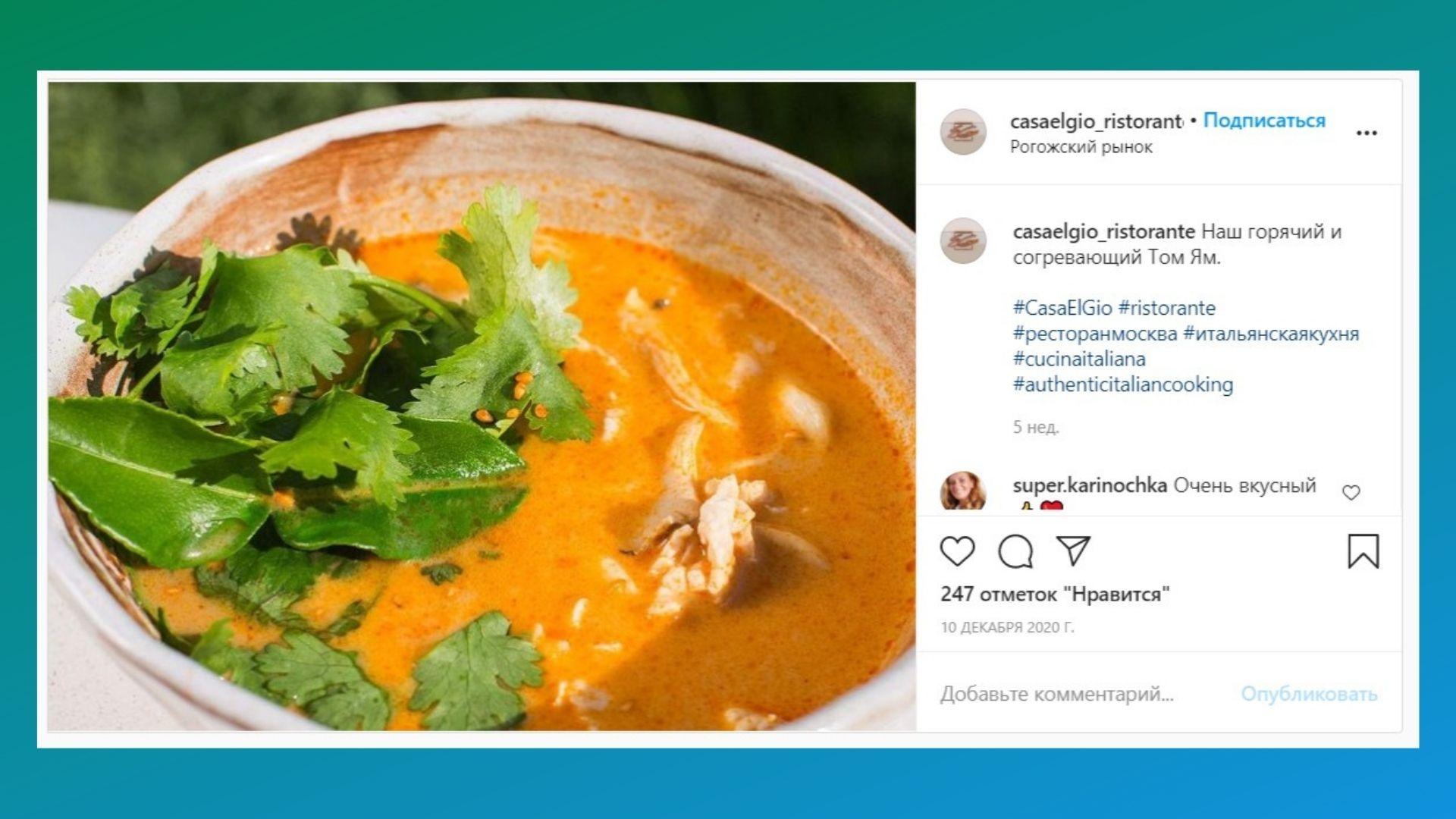 Пост с Том Ямом из меню ресторана Сasaelgio