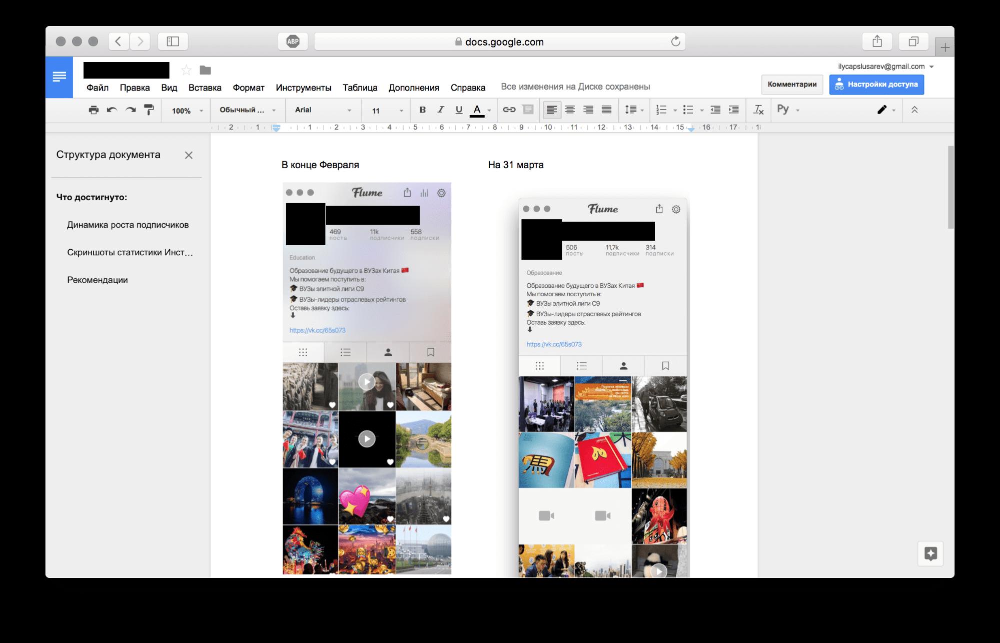Типичный до и после: по этому скриншоту заказчик делает выводы о работе SMM-специалиста