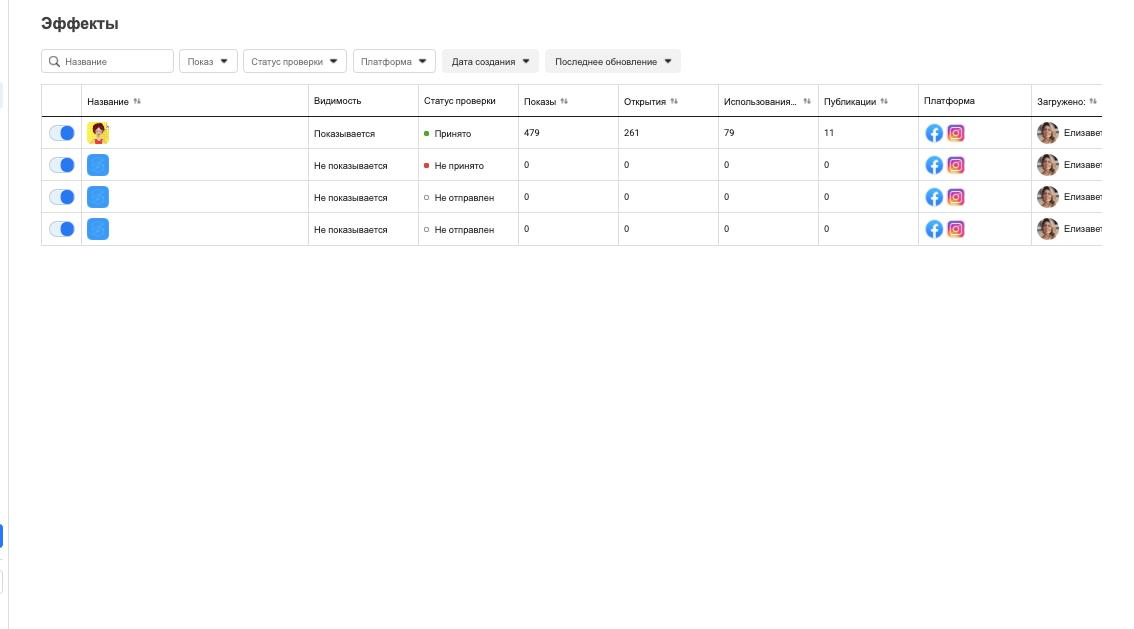 а еще в таблице есть возможность сортировки и поиска по загруженным эффектам