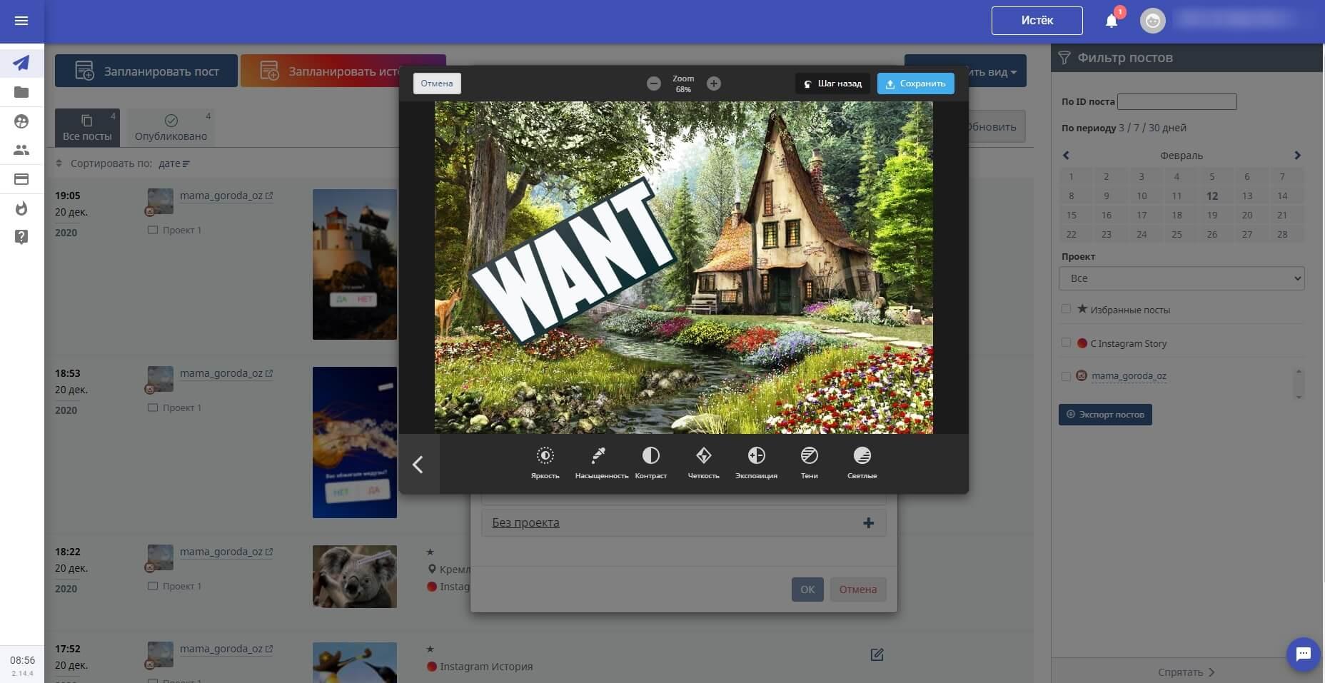 Сервис предоставляет не только настройки самих постов, но и обширные фильтры для редактирования фотографий