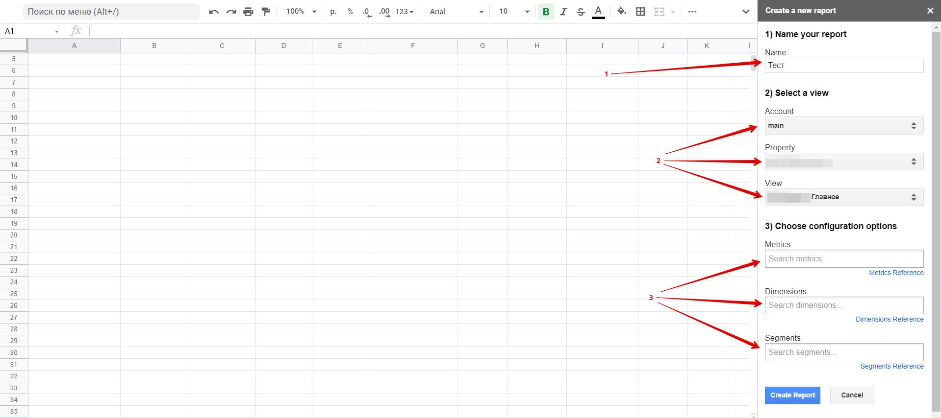 Задав все параметры, кликаем Create Report