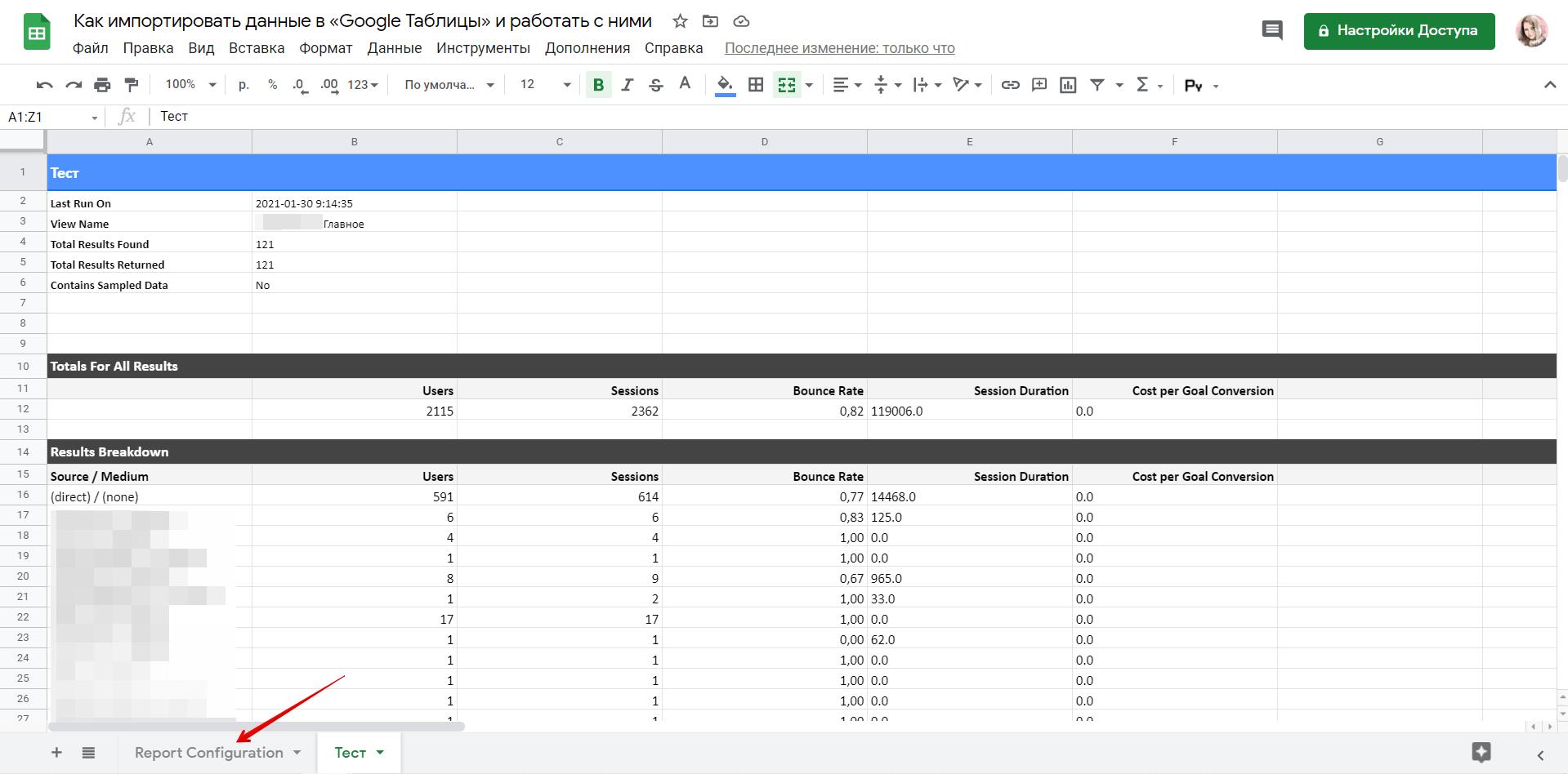 отчет в гугл таблицах