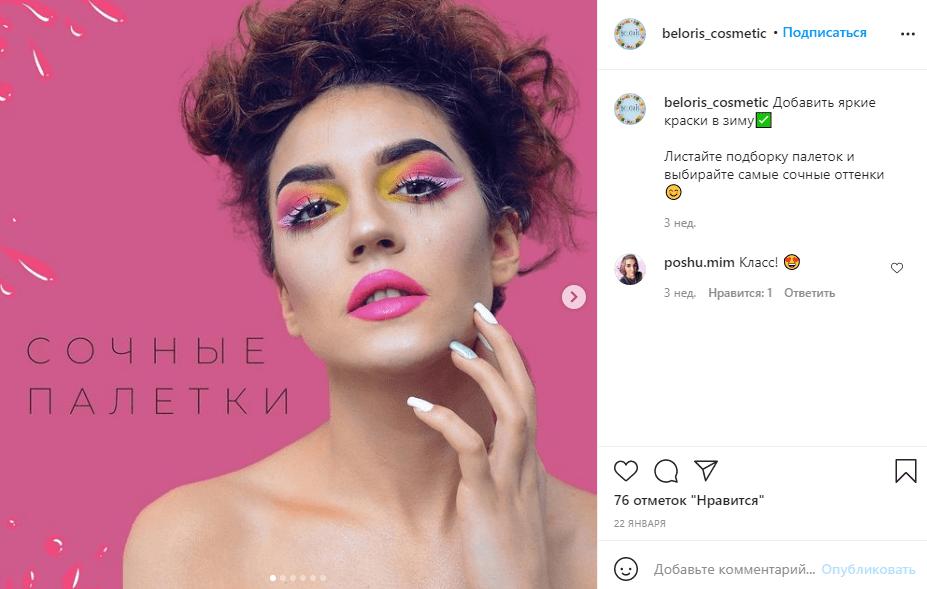 Например, предложите покупателям палетки с яркими цветами, как в этом посте