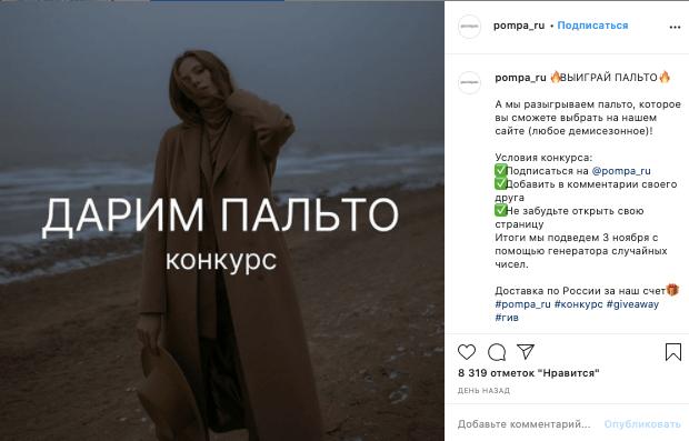 Магазин одежды Pompa объявляет конкурс в Instagram с бесплатной доставкой приза победителю