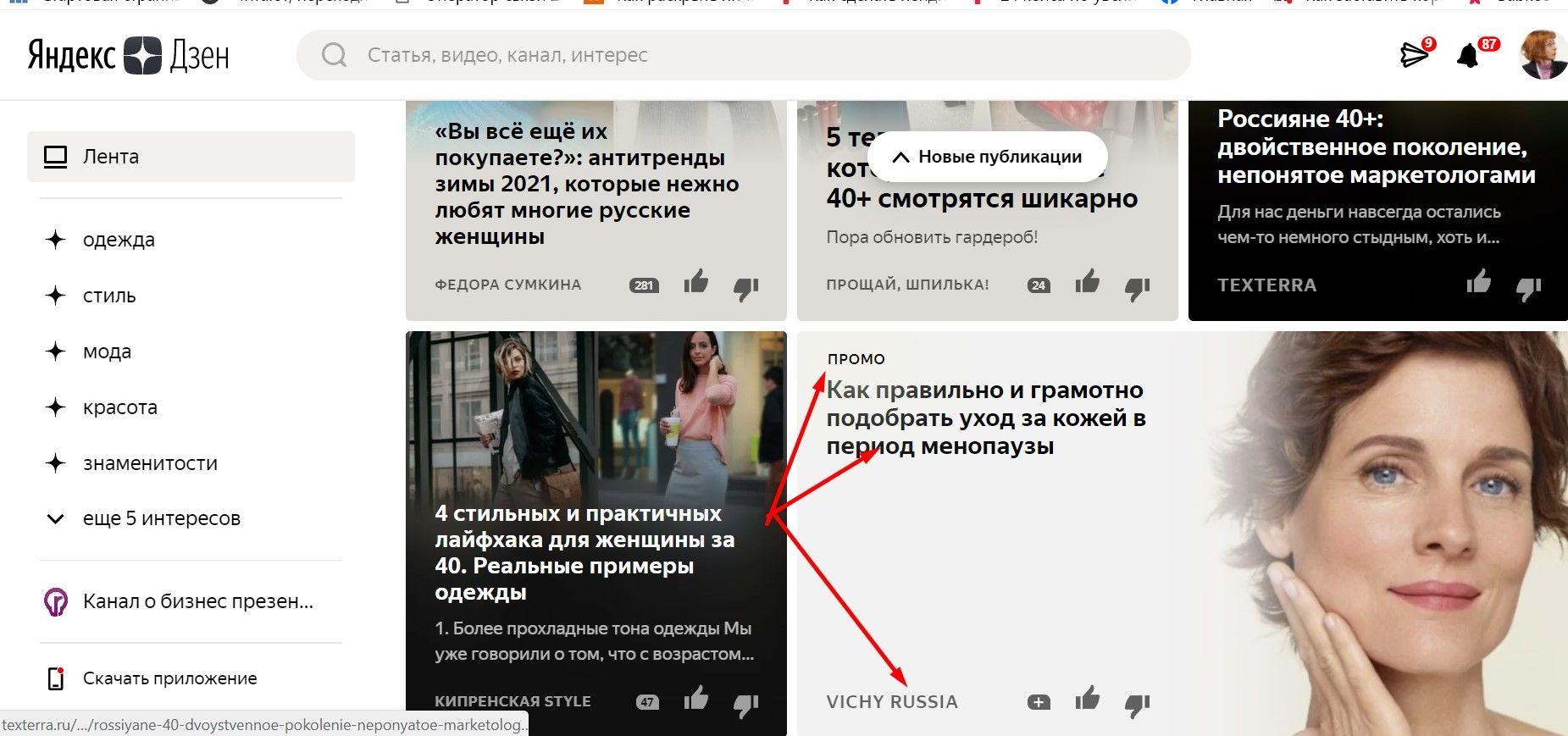 В ленте Яндекс.Дзена полно нативной рекламы