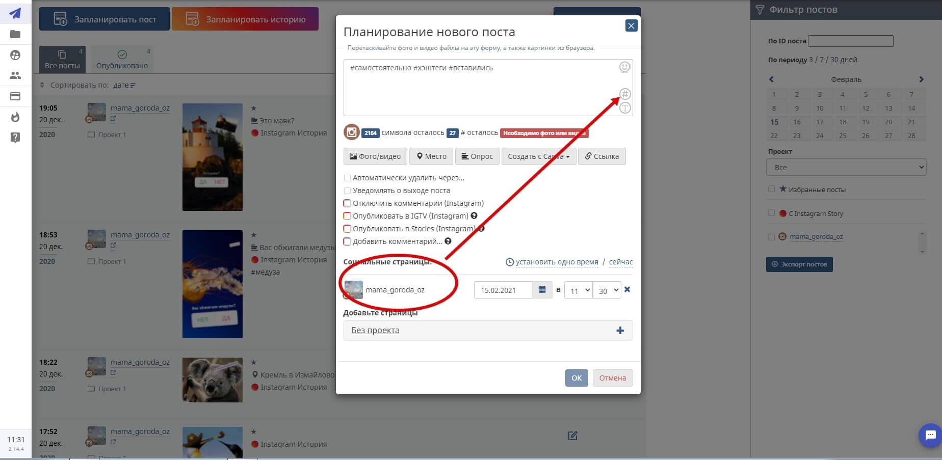 Чтобы пост опубликовался с хэштегами и подписями, нажмите на соответствующие кнопки в окне планирования поста