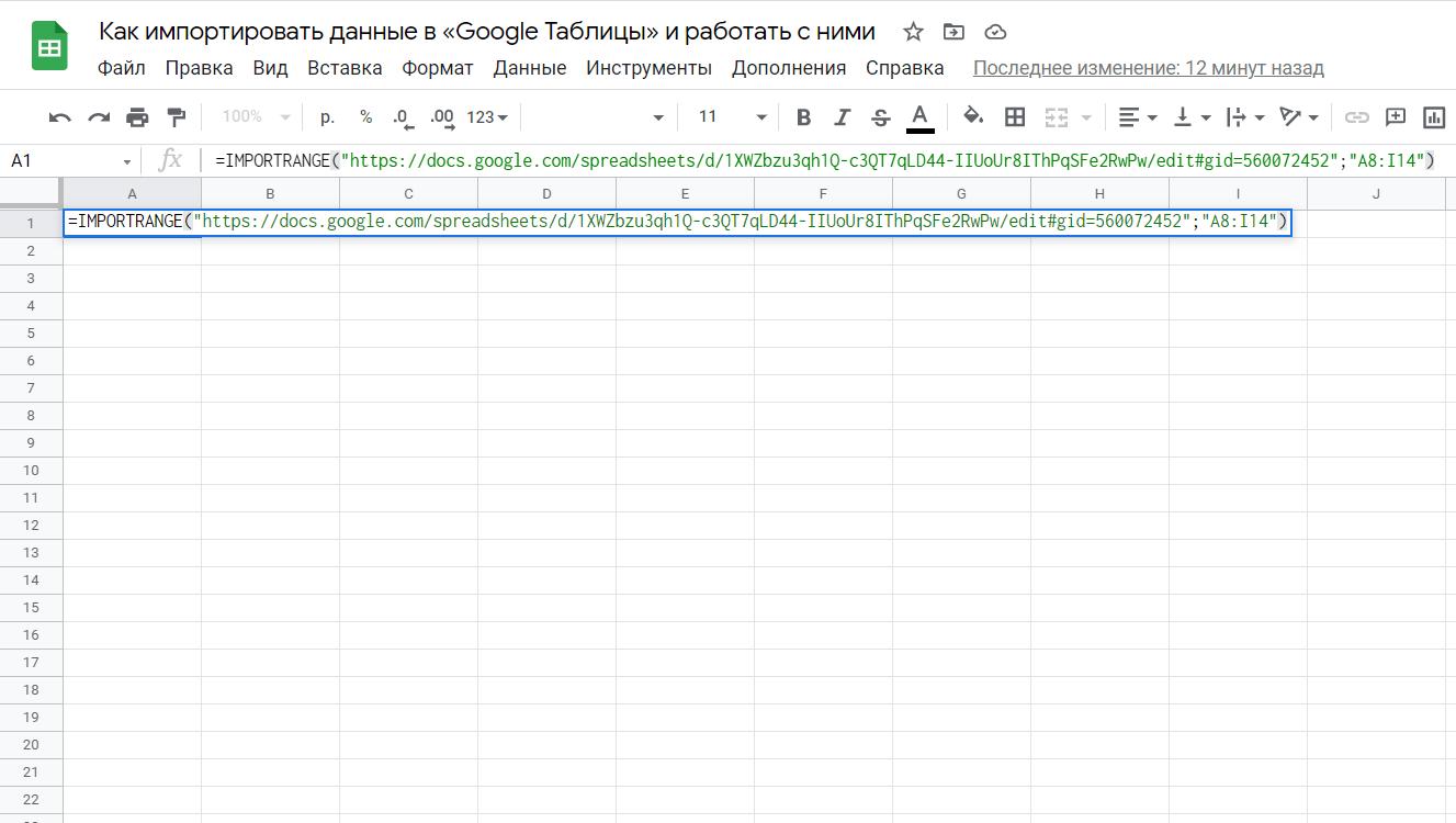 Прописываем формулу для импорта данных из одной «Google Таблицы» в другую