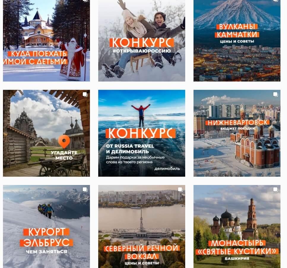 А в аккаунте про путешествия текст на фото – необходимость. Читатели, смотря ленту, сразу узнают, надо ли им читать пост