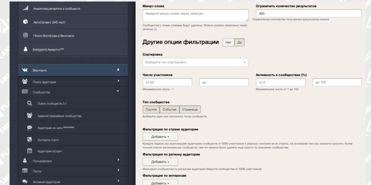 Например, можно отфильтровать сообщества ваших конкурентов ВКонтакте по региону присутствия