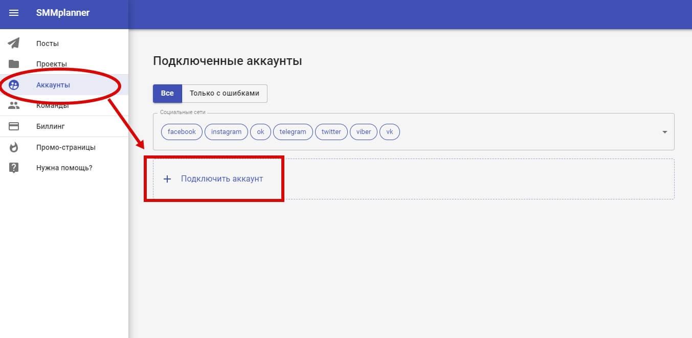 Перейдите на вкладку «Аккаунты» → «Подключить аккаунт»